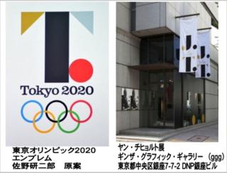 オリンピックシンボル原案.png