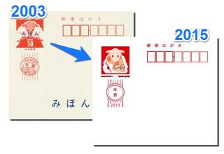 2015年賀はがき羊の謎.png
