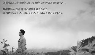 古館トーキングブルース.jpg